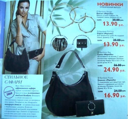 Орифлэйм: Черная сумка Маримба, каталог Орифлейм (Oriflame)